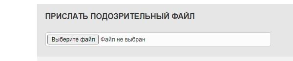 Онлайн антивирус dr web