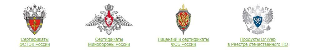 Сертификация от Министерства обороны