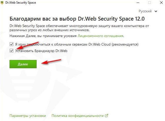 Dr.Web Security Space - скачать бесплатно