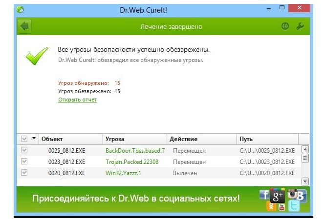 Dr.Web CureIt - скачать бесплатно