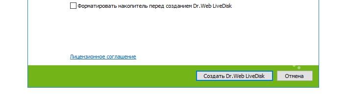 Dr.Web LiveDisk: особенности программы
