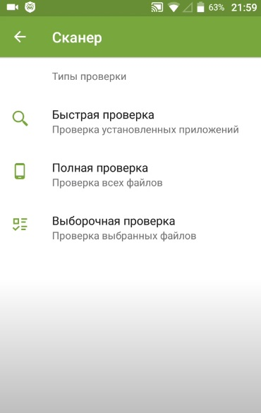 Скачать Dr.Web для Android бесплатно
