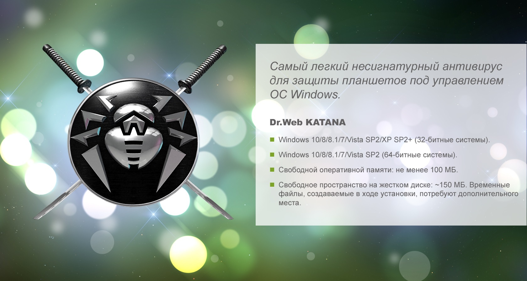Скачать Dr Web Для Windows 10 Бесплатно На Русском Языке