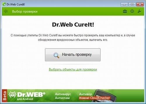 skachat-dr-web