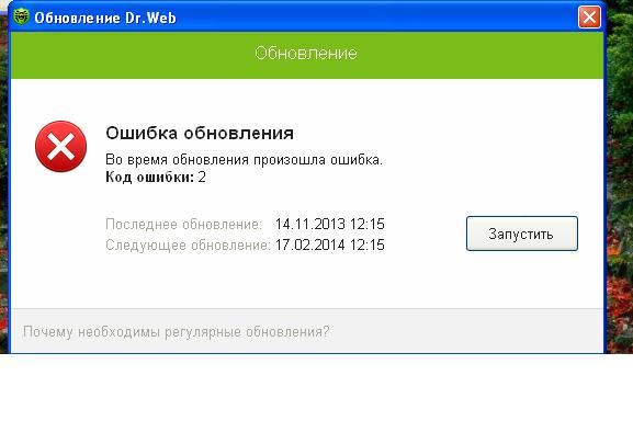 Коды ошибок Dr.Web